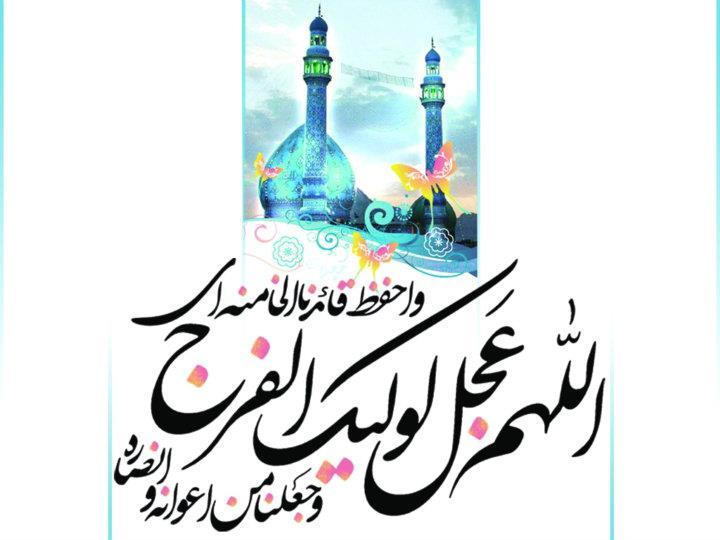 dua_faraj_allahuma_ajil-normal